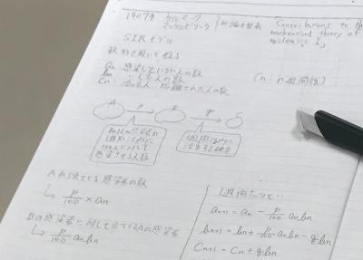 授業ノート(感染症の変動を数列で表す)